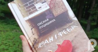 Оксана Луцишина за книгу «Іван і Феба» у 2021 році отримала Шевченківську премію