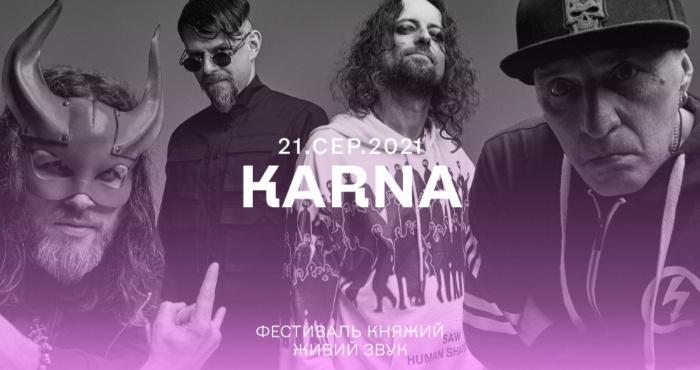 Фестиваль «Княжий» оголосив ще одного хедлайнера – гурт Karna