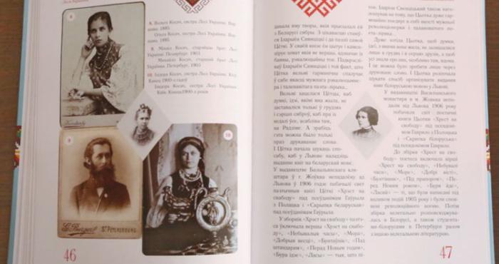 У Білорусі видали книгу про Лесю Українку