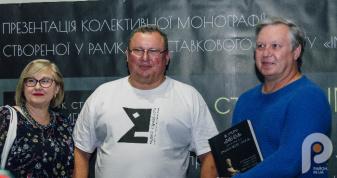 У Луцьку презентували монографію «Як стати іменем»
