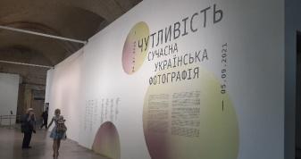 «Чутливість» Сучасна Українська Фотографія